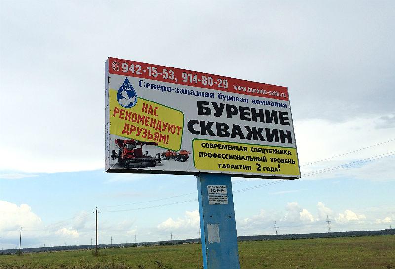Наши баннеры в Ленинградской области